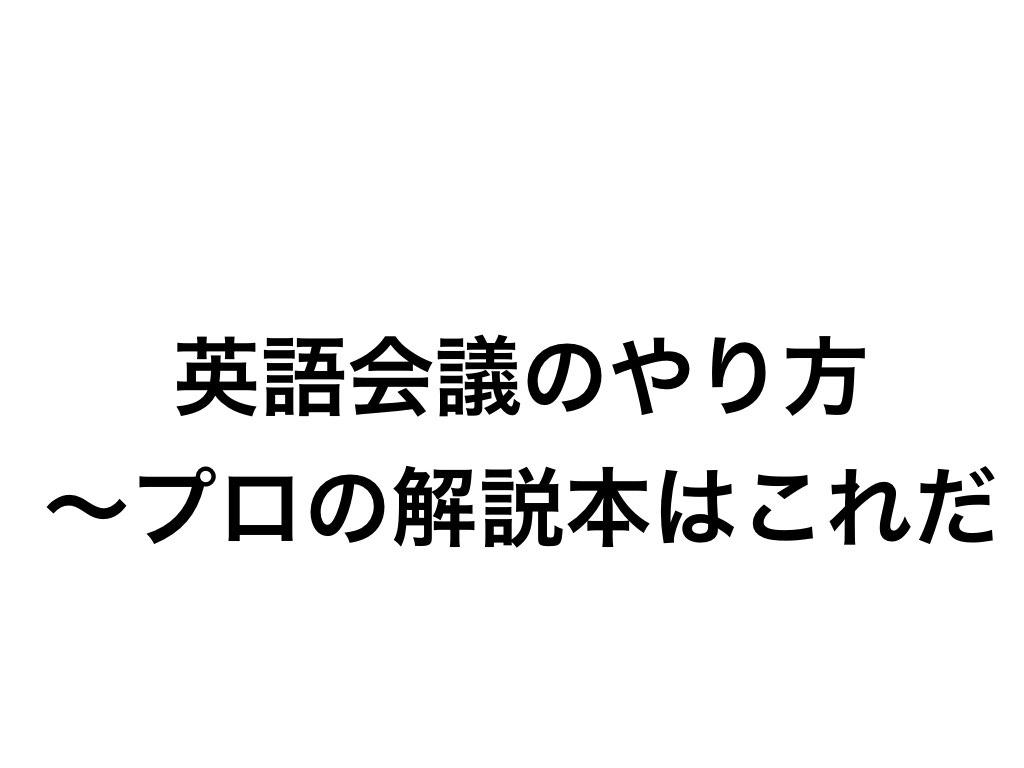 英語会議のやり方〜プロの解説本はこれだ.001 – セレブ・テルの英語 ...